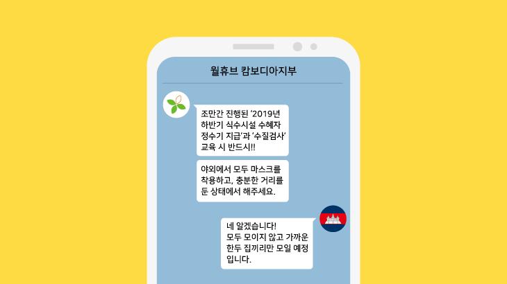 200604_카톡-대화_캄보디아-2.png