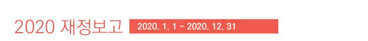 2020재정보고_세부페이지_web_01.jpg