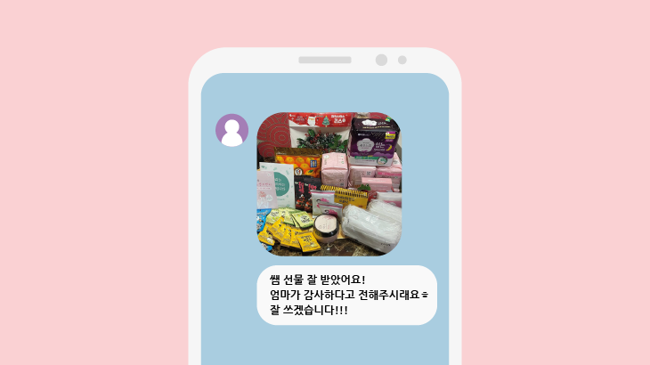 월드휴먼브리지3_생리대지원-01-01.png